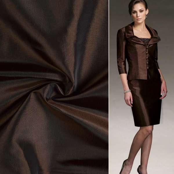 Тафта коричнева темна ш.150