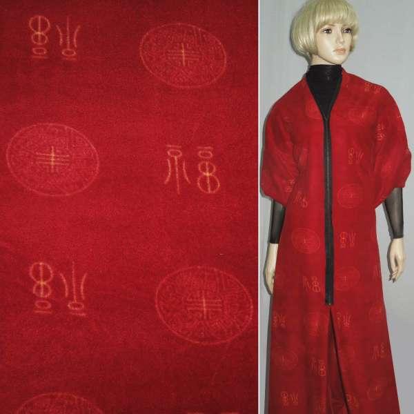 Флис темно красный логотипом ш.163