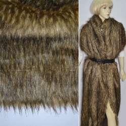 хутро длінноворс. бежево-коричневий, ш.150