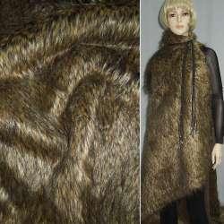 Мех искусственный длинноворсовый темно-бежевый со светло-коричневым ворсом, ш.150