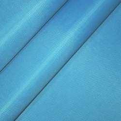 Тканина тентова ПВХ 420 D яскраво-блакитна ш.150