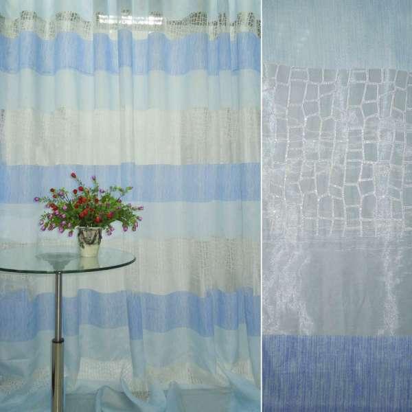 Органза Деваре в бело+синие+голубые полоски ш.280