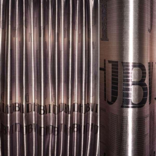 """блекаут сіро-фіолетовий """"букви"""" ш.275"""