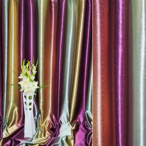 Блэкаут золотисто-сиренево-голубой радуга ш.275