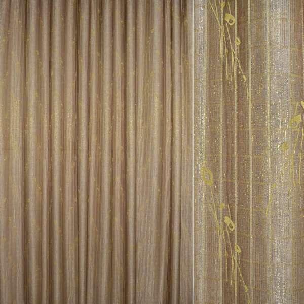 ткань порт.двойная коричнево-золот. с органзой, ш.280