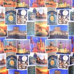 Креп портьєрний, кольорові фото міст, ш.280
