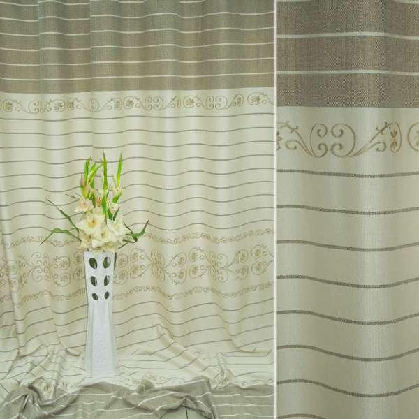 Лен портьерный молочный с бежевой вышивкой и оливковыми полосками ш.270