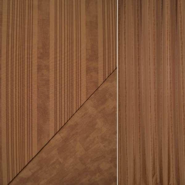 Сатин коричневый в светлые полосы ш.148