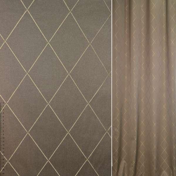 Жаккард коричнево бежевый в бежевые ромбы ш.138