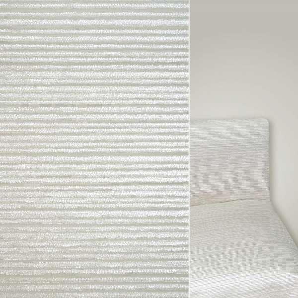 Шенилл молочно-серый в рельефную полоску ш.142